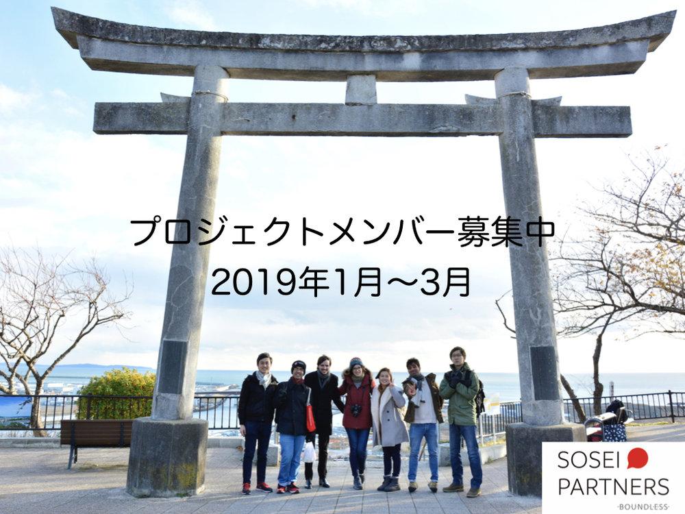 2019年1月〜3月プロジェクトメンバー(インターン生)を募集しています!