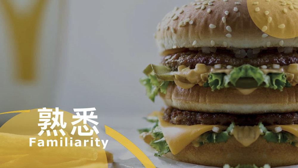 台灣麥當勞+2.0+媒體說明會+3.jpg