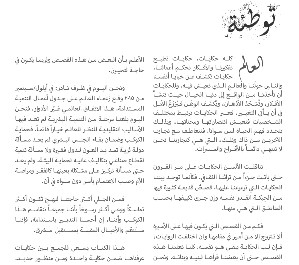 Fairy Tales - Final - Arabic9.png