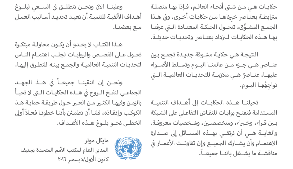 Fairy Tales - Final - Arabic10.png
