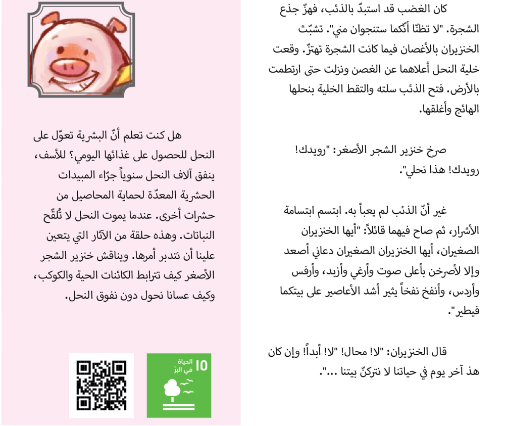Fairy Tales - Final - Arabic38.png