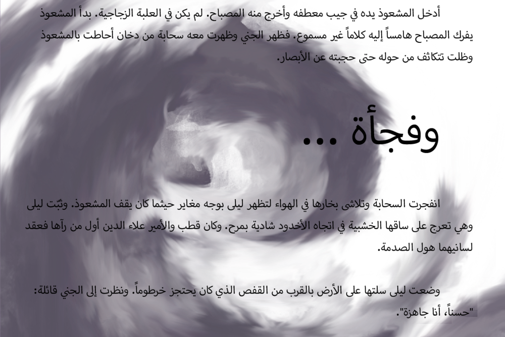 Fairy Tales - Final - Arabic147.png
