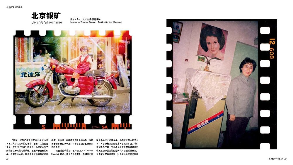 Chinese Photography Magazine - Silvermine_Page_1.jpg