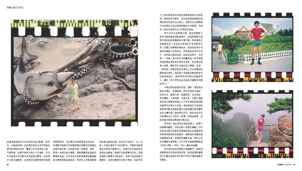 Chinese Photography Magazine - Silvermine_Page_2.jpg