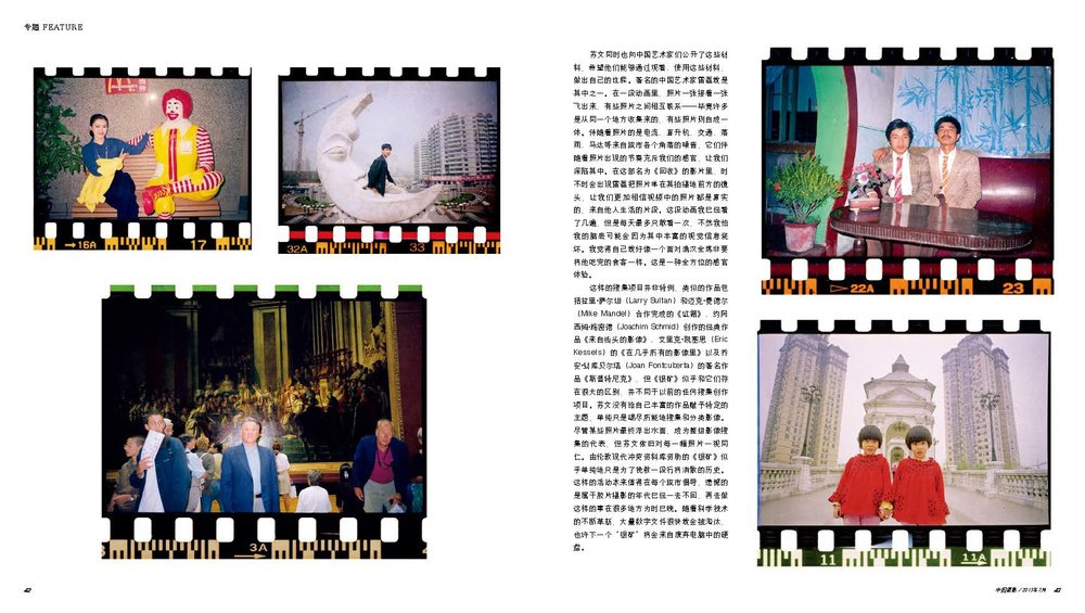 Chinese Photography Magazine - Silvermine_Page_3.jpg