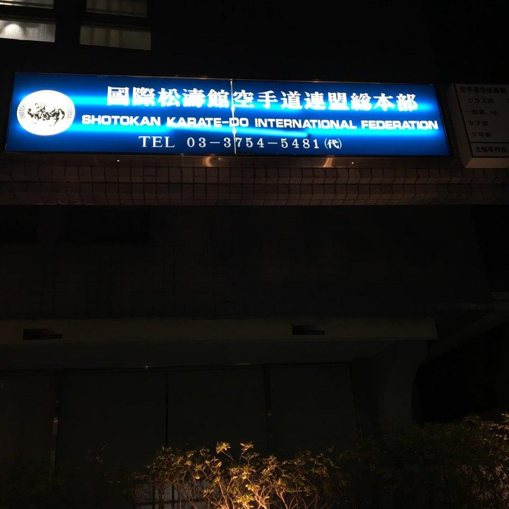 SKIF Headquarters
