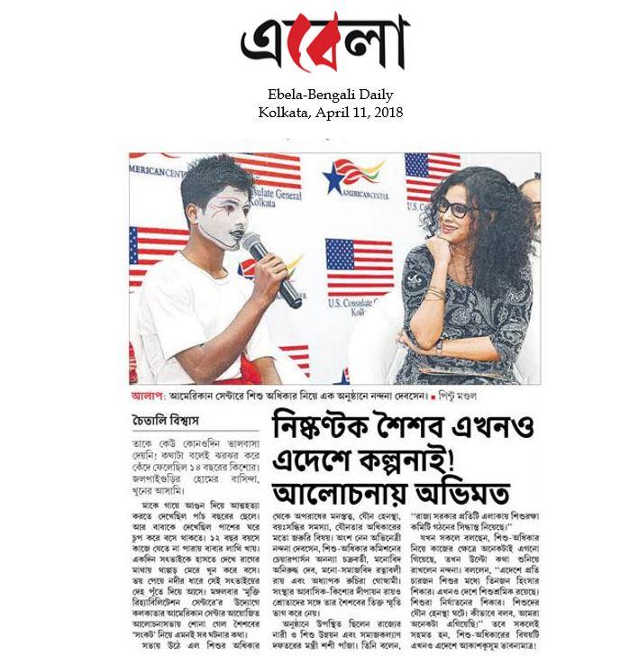 Ebela-Bengali Daily  April 11, 2018