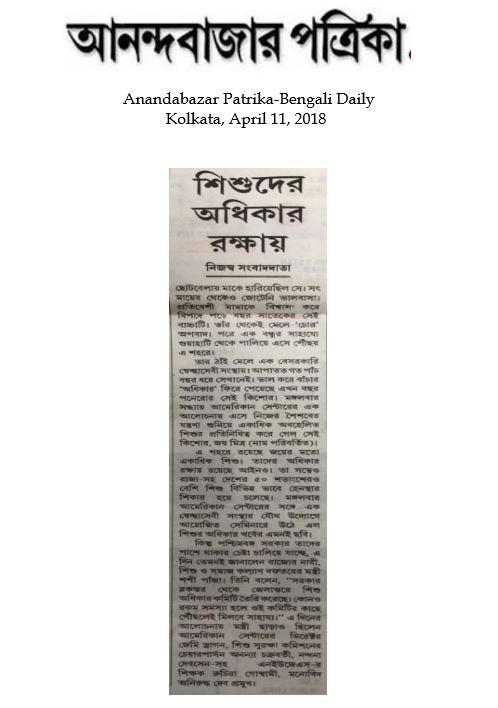 Anandabazar Patrika-Bengali Daily  April 11, 2018