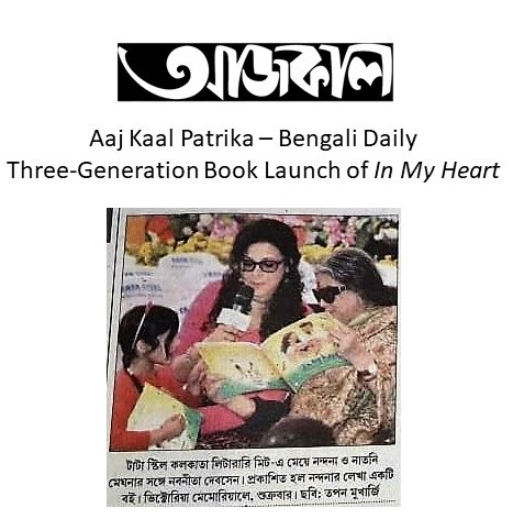 Aaj Kaal Patrika - Bengali Daily January 25, 2019