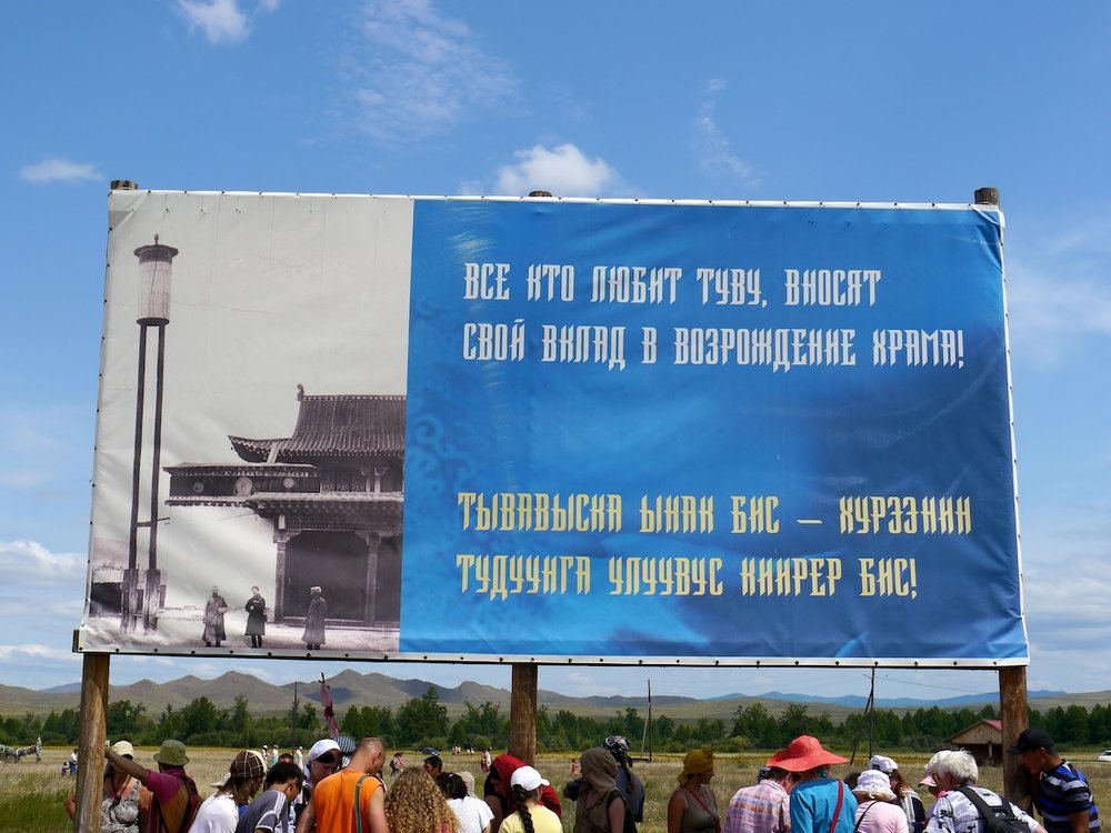 """all those who love tuva, contribute to the reconstruction of the temple!"""