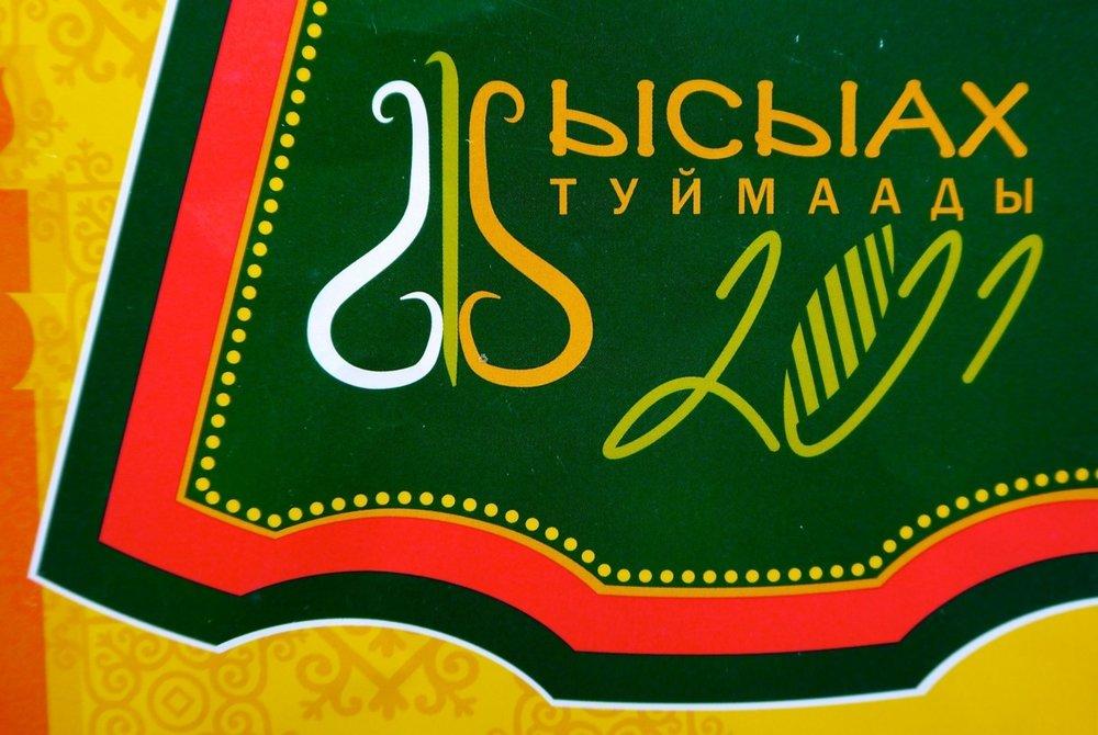 ysyakh festival 2011