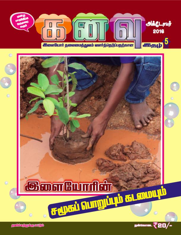 dream magazine 5th edition.png
