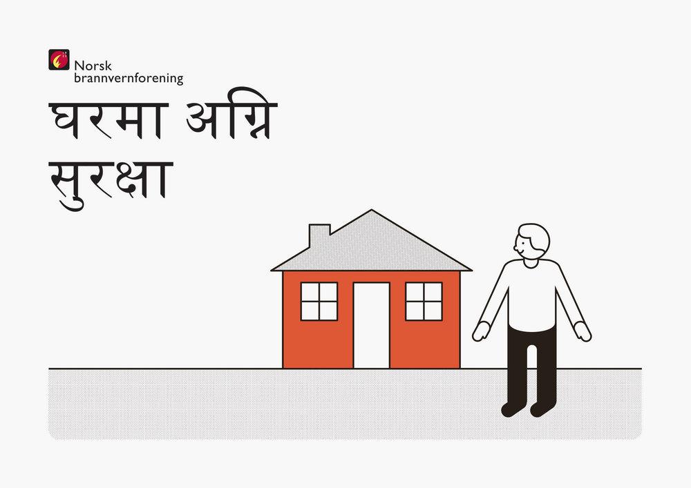 Nepali