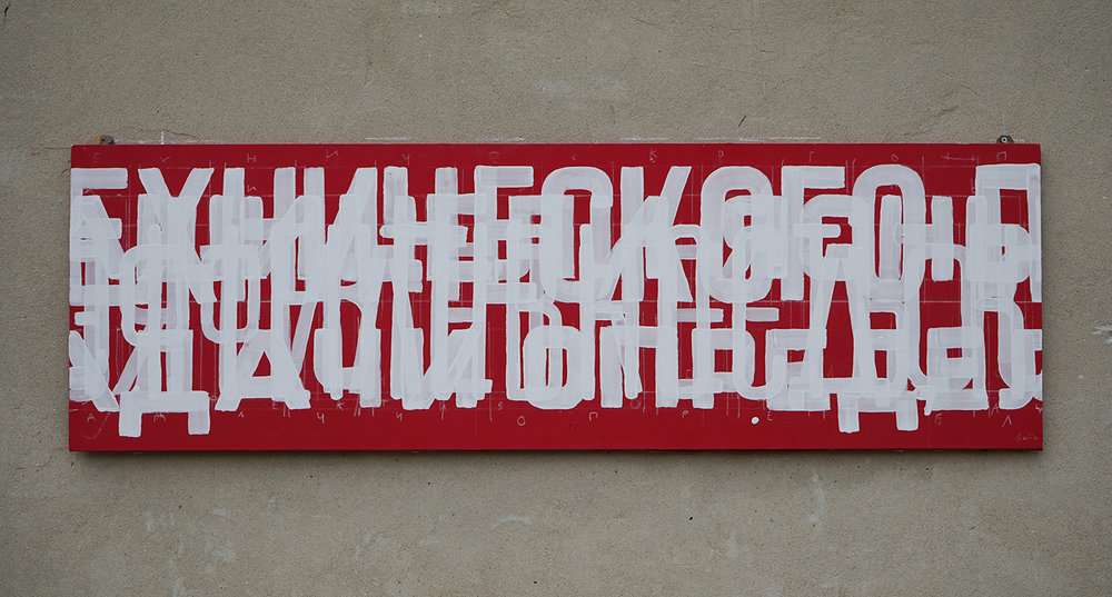 Slogans and statements - wishes from outer and inner space of soviet consciousness - when it multiplied, it became speechless.   Slogan   2016, 200x60, fabric on board, paint.