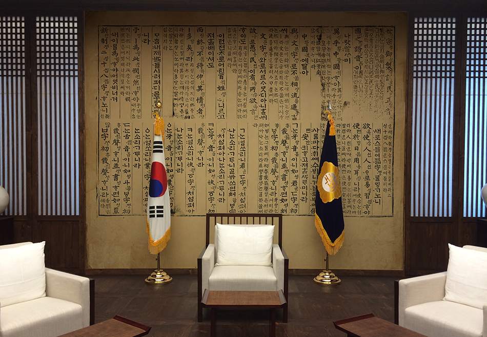 Hunminjeongeum - The National Assembly