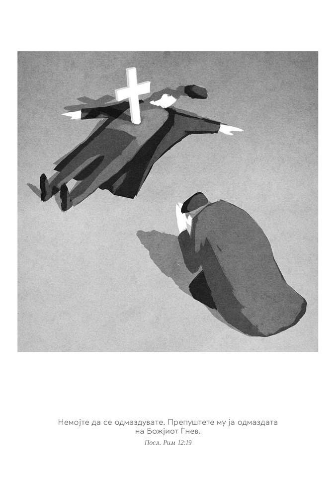 04 book Do not take revenge, my dear friends, but leave room for God's wrath. N.R..jpg