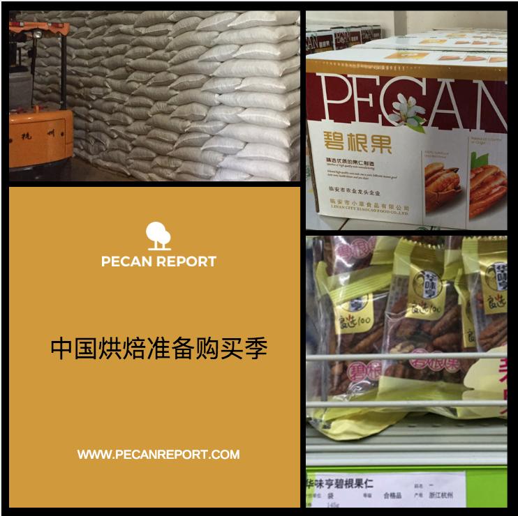 中国烘焙准备购买季