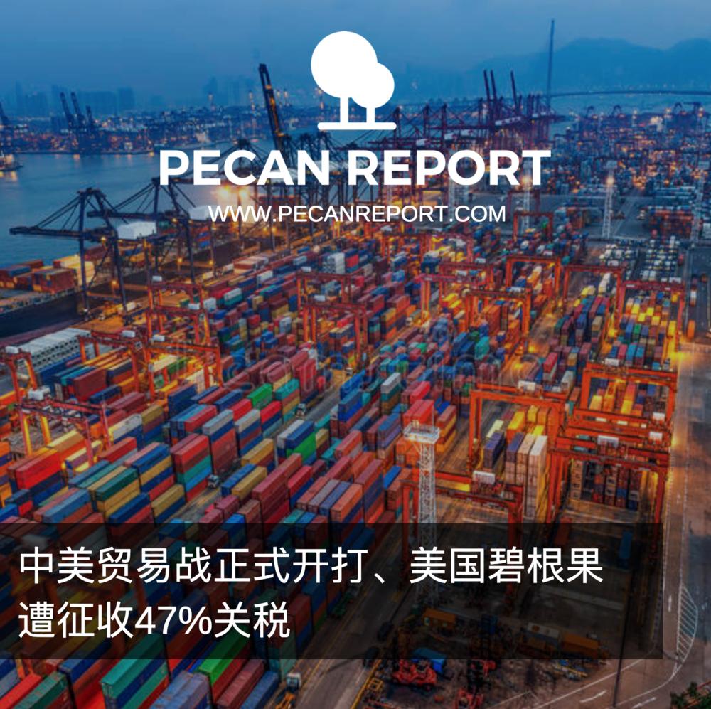 中美贸易战正式开打、美国碧根果遭征收47%关税