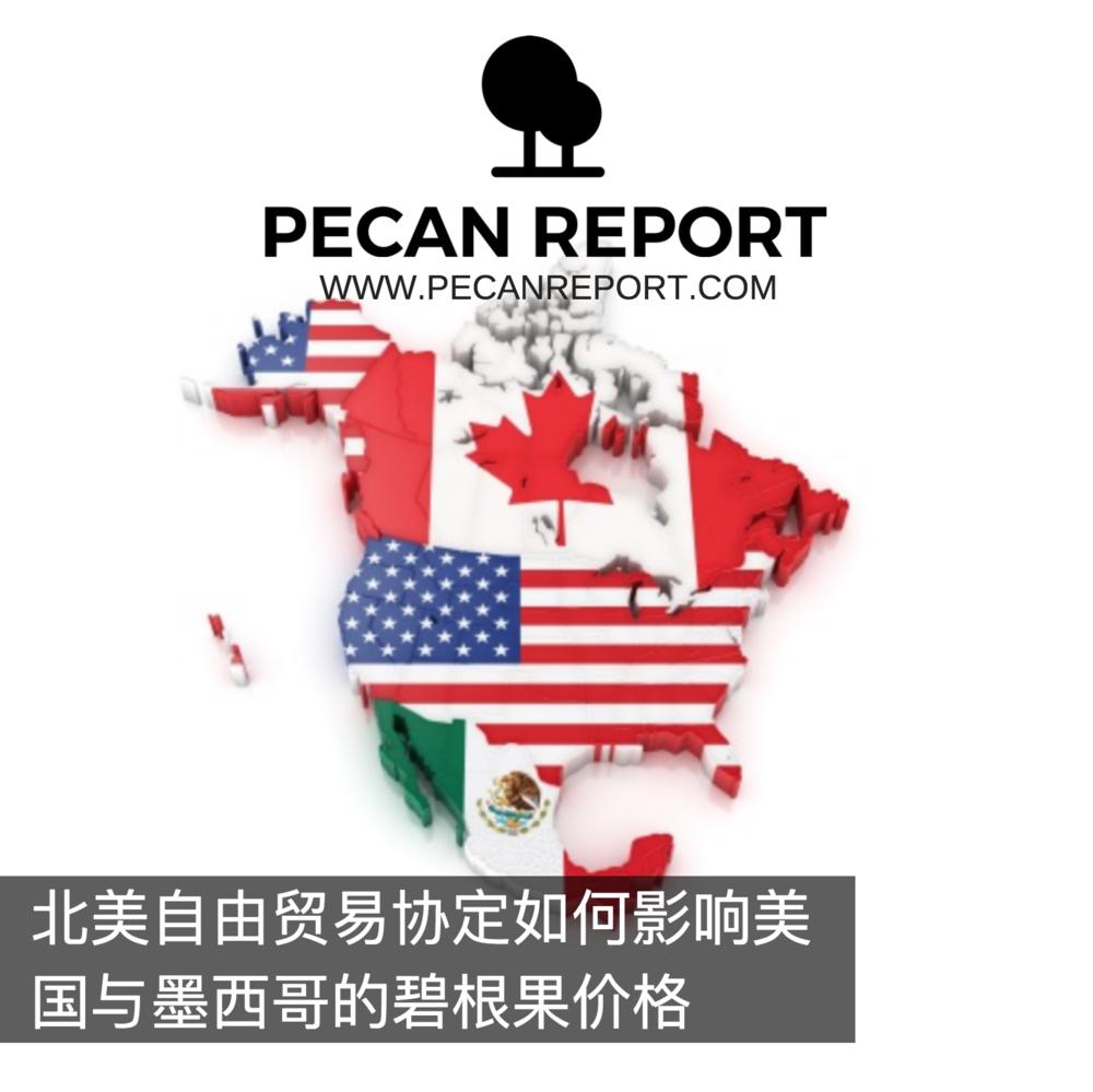 北美自由贸易协定如何影响美国与墨西哥的碧根果价格