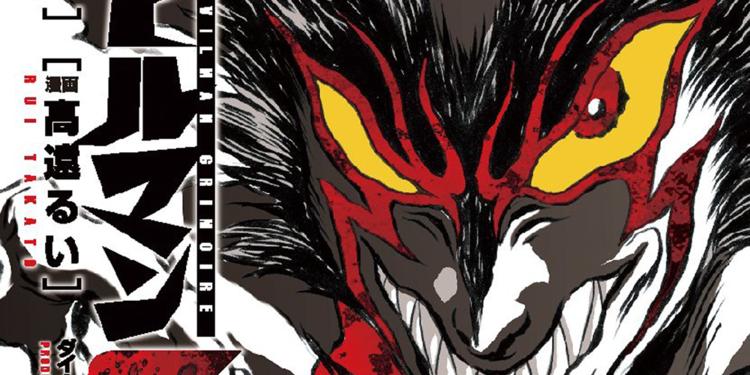 Devilman ?format=750w