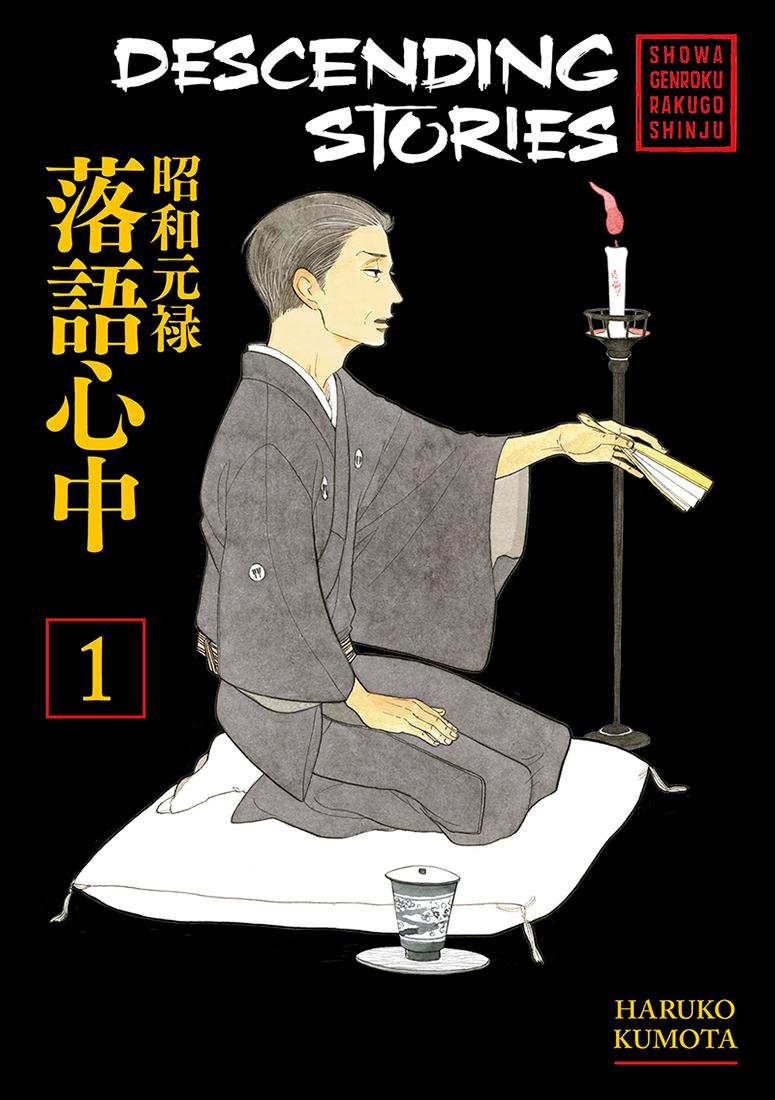 rakugo-shinju_001_cover.png