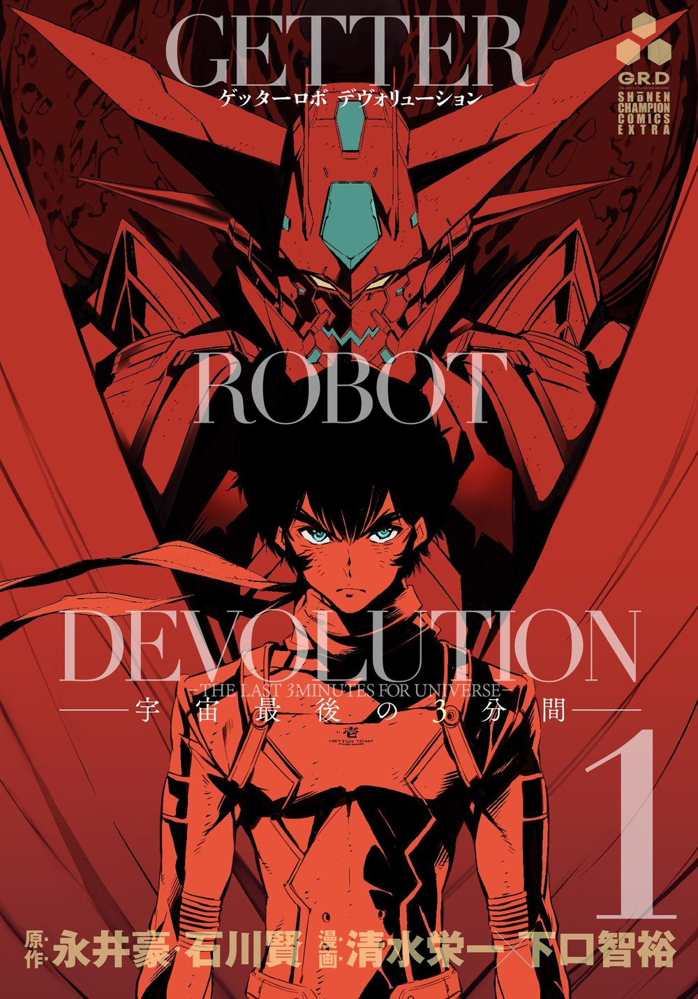 Getter Robo Devolution by Eiichi Shimizu and Tomohiro Shimoguchi  A modern take on the sci-fi classic from the creative team behind the Ultraman manga series.