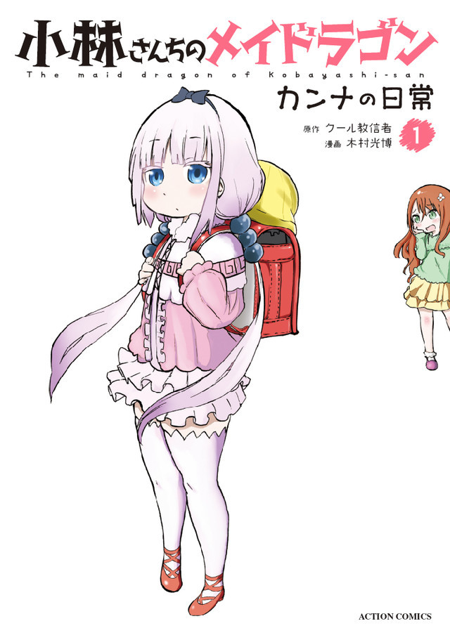 Miss Kobayashi's Dragon Maid: Kanna's Daily Life by coolkyoushinja and Mitsuhiro Kimura The spin-off manga series featuring fan favorite Kanna.
