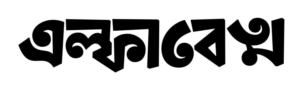 alphabettes_bengali.png