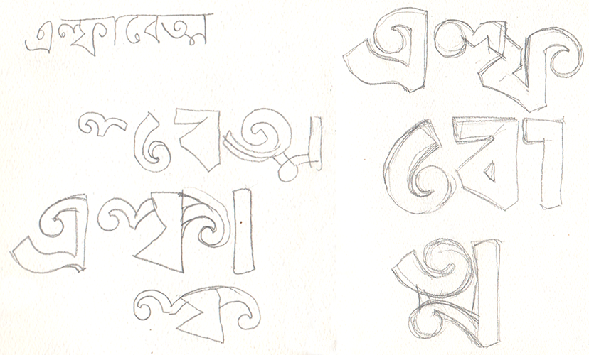 alphabettes_bengali-sketches.png