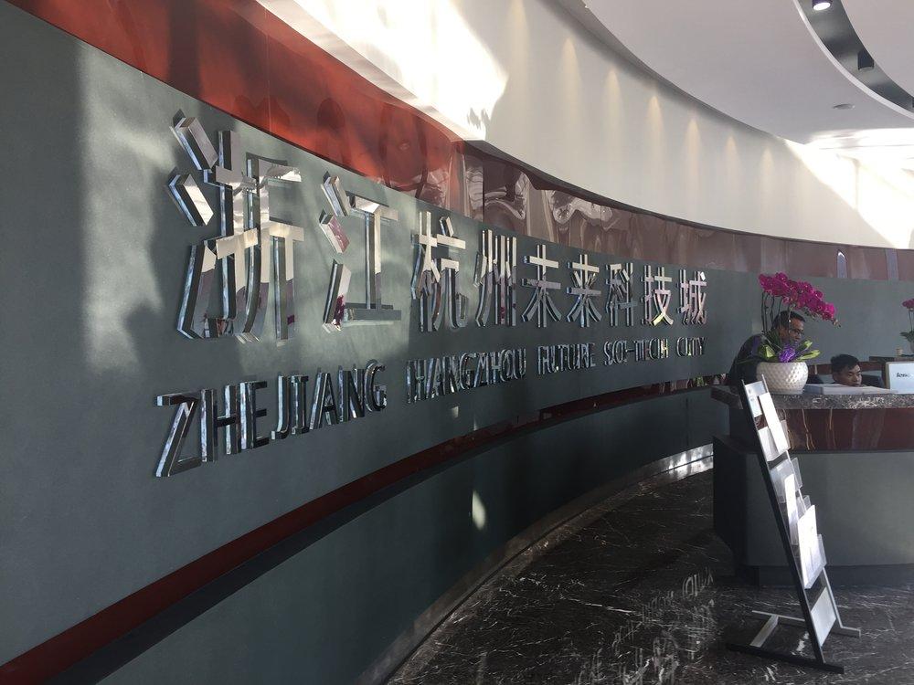 YuHang Future Tech City