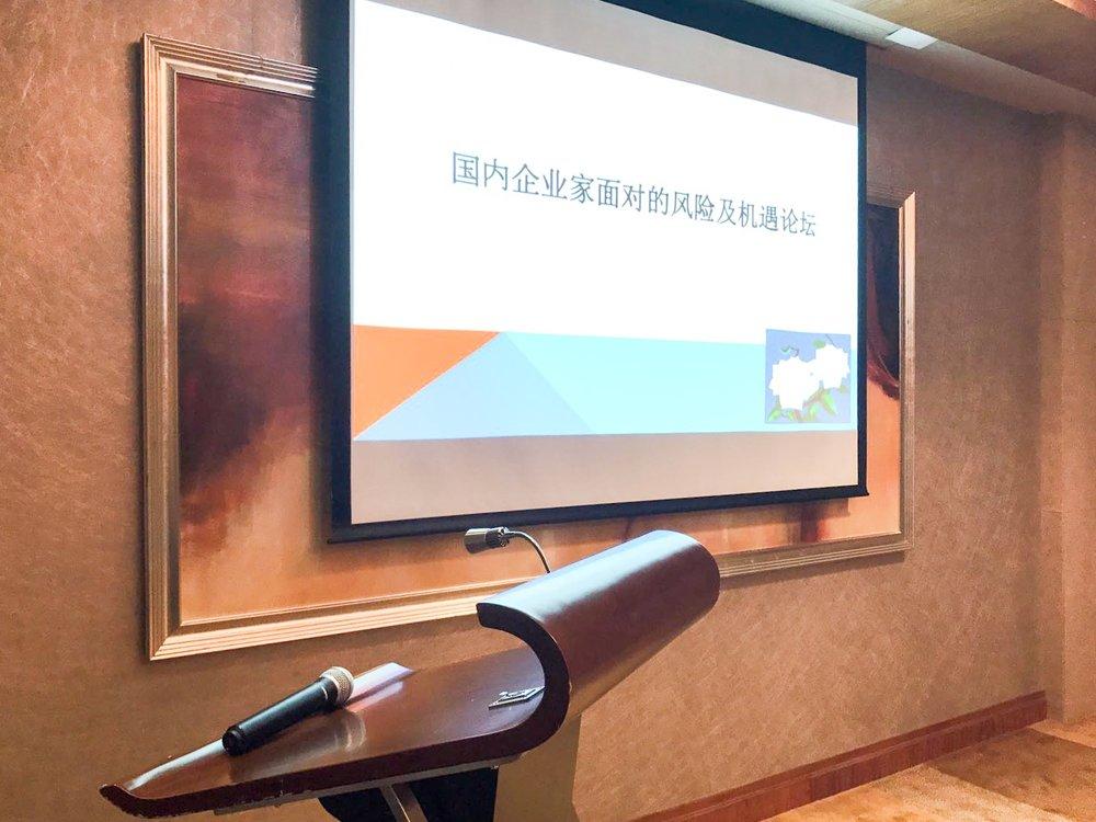 Dalian Conference 2.JPG