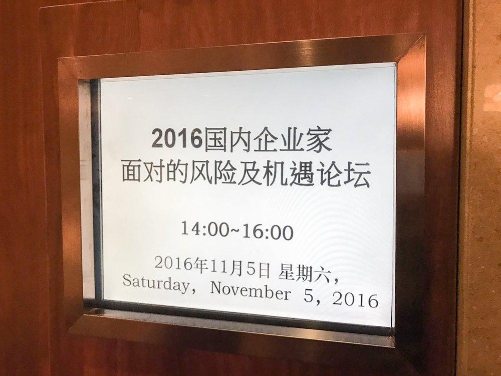Dalian Conference 1.JPG