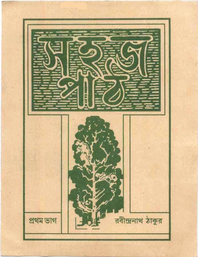 A cover of Sahaj Path, by Rabindranath Tagore. Illustrated by Nandlal Bose.