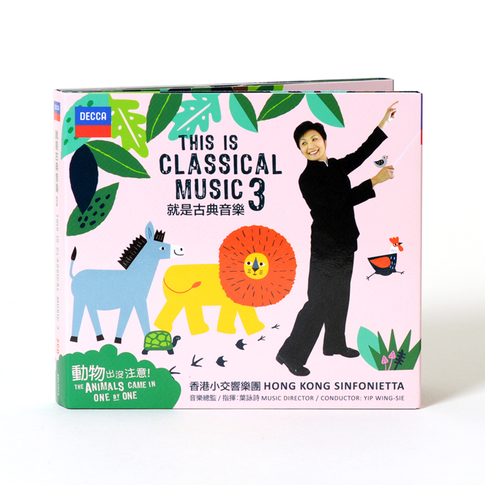 Dec 2014 / Hong Kong Sinfonietta, Universal Music 香港小交響樂團、環球唱片