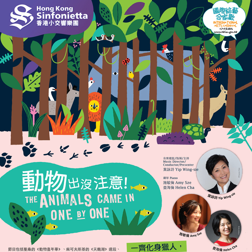 July 2014 / Hong Kong Sinfonietta 香港小交響樂團