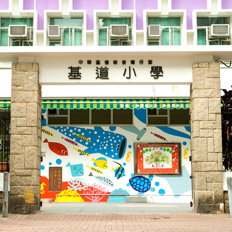Dec 2016 / Sino Art & CCC Wanchai Church Kei To Primary School 信和藝術 中華基督教會灣仔堂基道小學