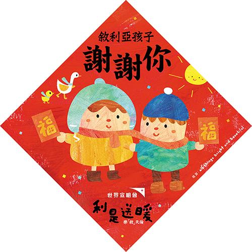 2018 / World Vision  香港世界宣明會