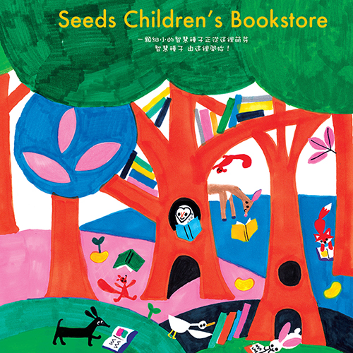 2018 / Seeds Children's Bookstore