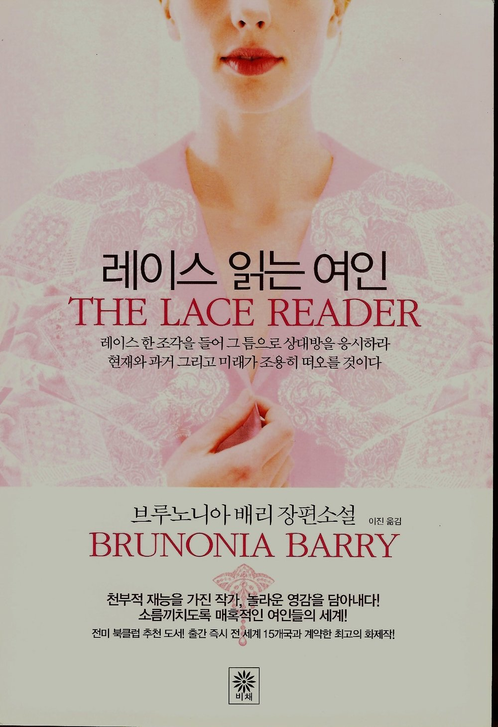 lace-reader-korea-cover.jpg