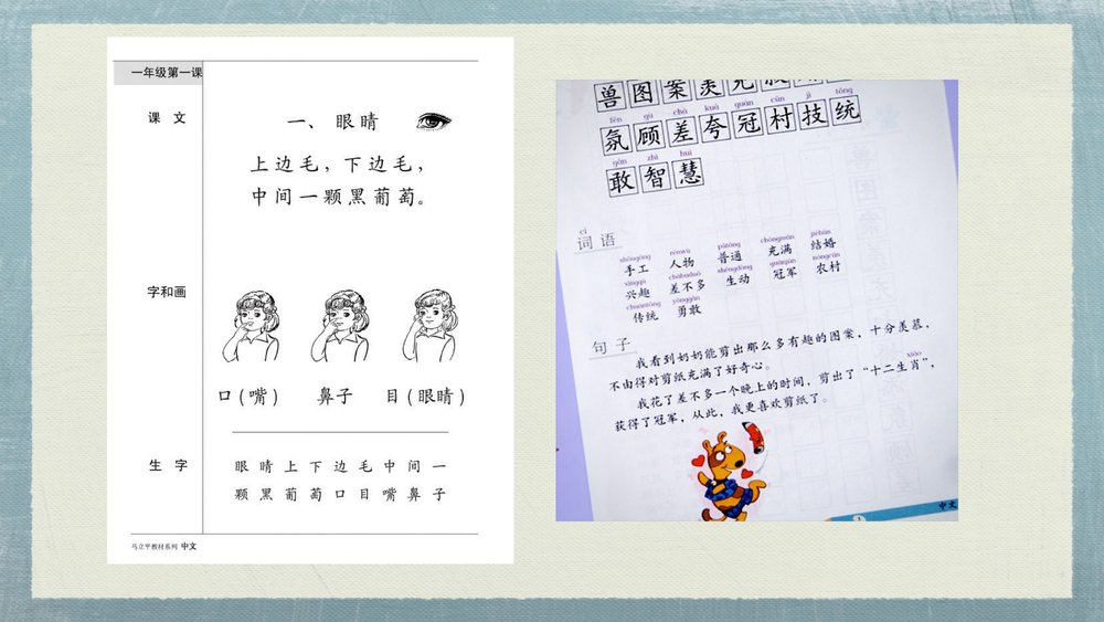 chinestory-traditional-chinese-text-book.jpg