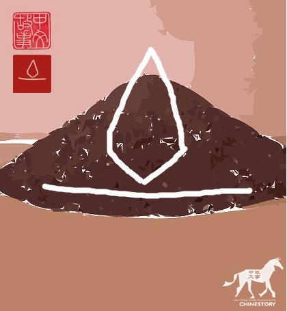 土(tǔ) - {origin} mud pile(indicated by 十) on earth(indicated by 一) → soil, land, ground, earth;