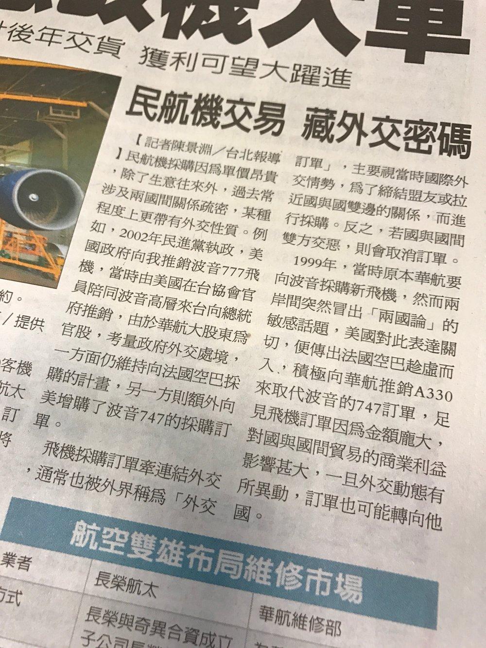 2016/12/14 經濟日報