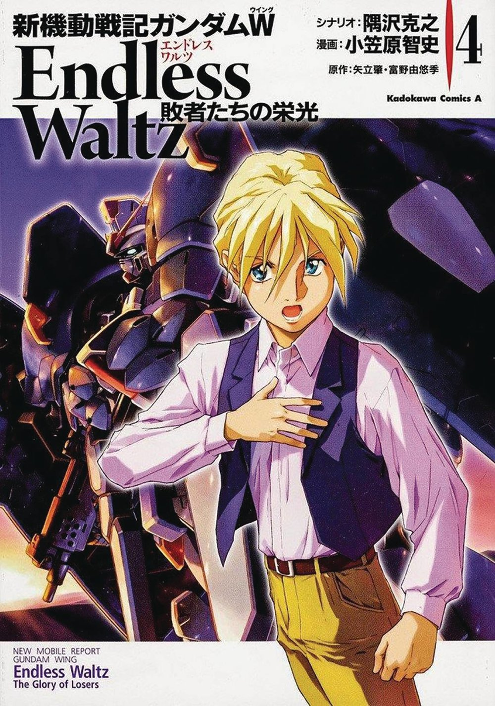 MOBILE SUIT GUNDAM WING GN 4 GLORY OF THE LOSERS.jpg
