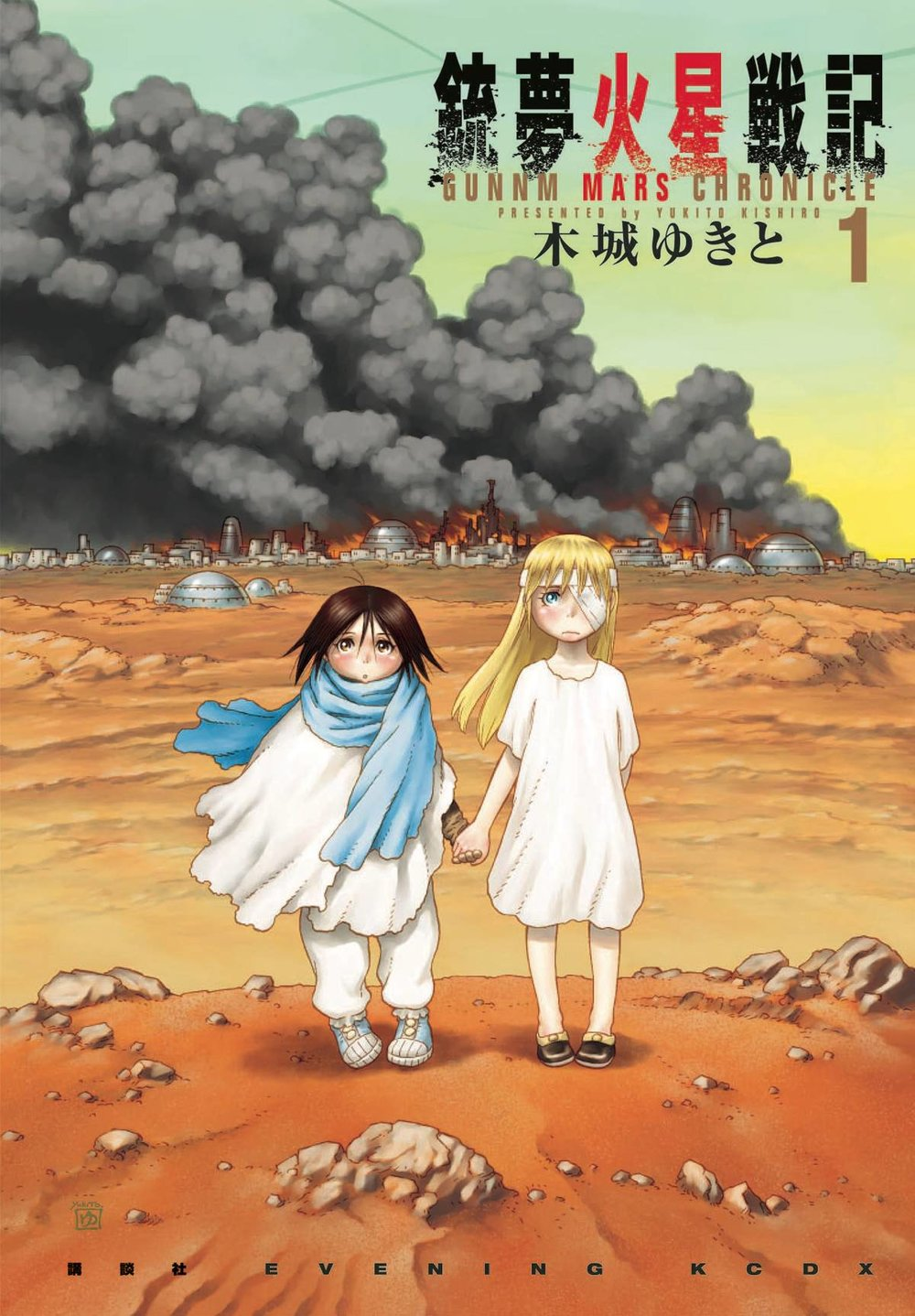 BATTLE ANGEL ALITA MARS CHRONICLE GN 1.jpg