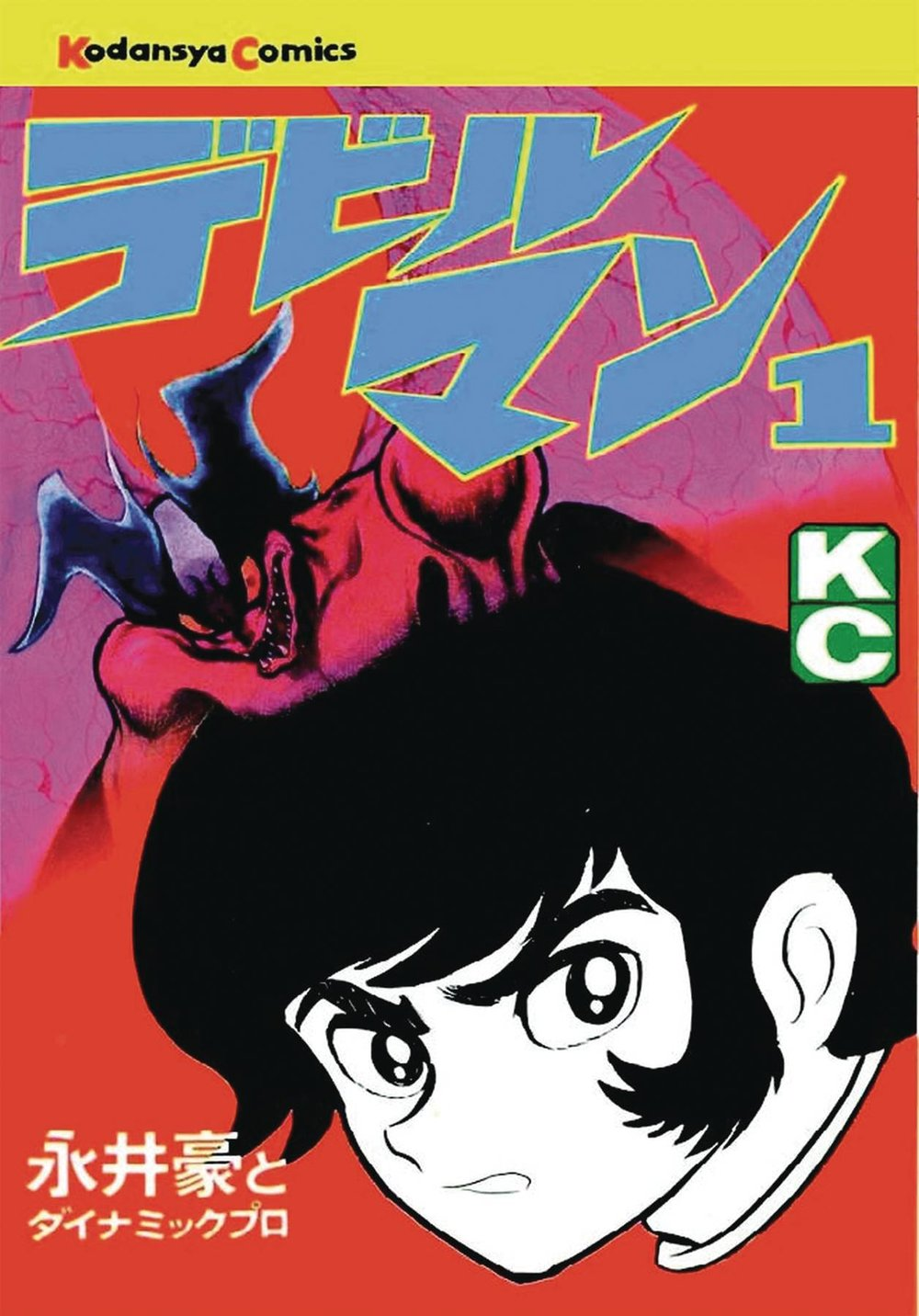 DEVILMAN CLASSIC COLLECTION GN 1.jpg