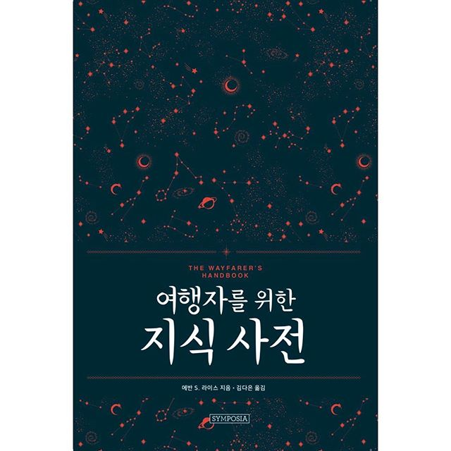 Whoa whoa whoa this is cool: just got the first preview of the Korean version of The Wayfarer's Handbook. Incredible, totally stunned. Thanks to all who worked to make this happen and to the greatest agent in the business: @cincinn - - - - #thewayfarershandbook #thankyou #translation #Korea