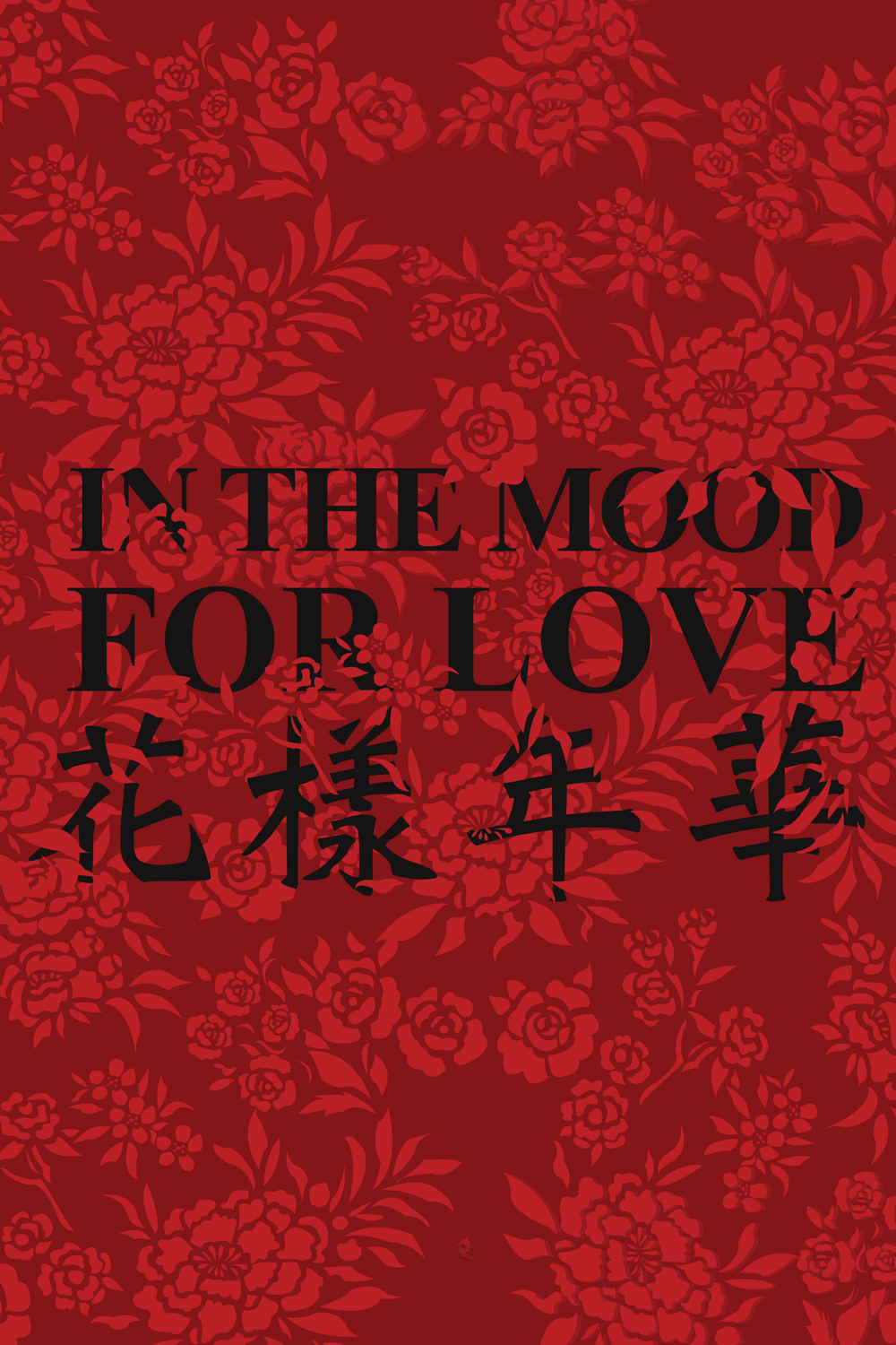 In The Mood For Love/花樣年華