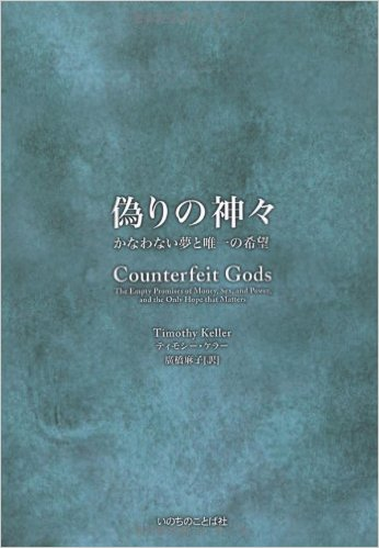 COUNTERFEIT GODS - 偽りの神々