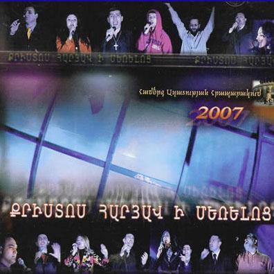 krisdos haryav e merelotz- 2007.jpg