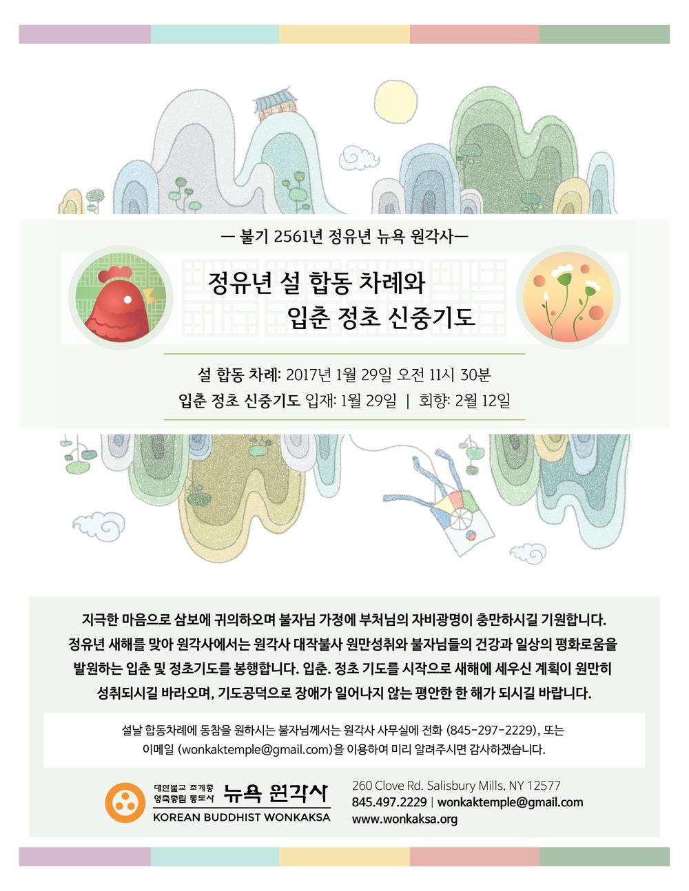 온라인용입춘정초기도-02.png